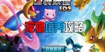 口袋妖怪3DS宠物培养攻略 教你快速了解精灵培养