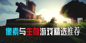 像素与生存游戏精选第十五期:像素版守望先锋?