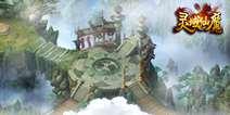 无限制仙魔ARPG《灵域仙魔》 9月震撼来袭