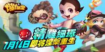 传承经典炸弹人玩法手游《爆爆堂》 7月14日全面开测