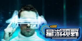 星游�野:你知道�幔恳��VR也�S并�]有那么好玩