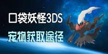 口袋妖怪3DS手游宠物获取攻略 怎么得到精灵