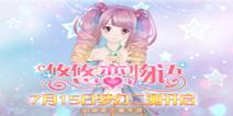 《悠悠恋物语》7月15日梦幻开测 感受美丽新世界