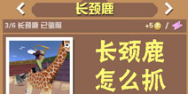 疯狂动物园长颈鹿怎么抓 外星长颈鹿银河长颈鹿怎么获得