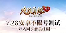 真武侠手游《九阴真经3D》 7.28安卓不限号测试