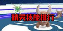 精灵宝可梦GO精灵技能排行 pokemon go宠物技能推荐