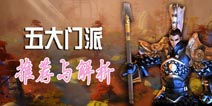 剑侠世界手游门派解析 职业选择攻略
