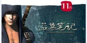 小米互娱公布下半年游戏发行计划 包括盗墓笔记等共六款