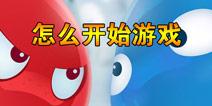 红蓝大作战2怎么开始游戏 游戏怎么玩