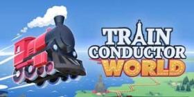 一手掌控大局!列车主题新游《列车调度员世界》安卓版上架