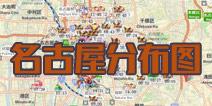 精灵宝可梦GO日本名古屋精灵坐标分布图 更新梦幻坐标