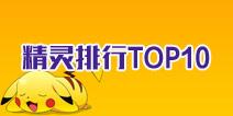 精灵宝可梦GO精灵宝可梦GO精灵排行TOP10
