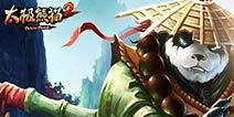 《太极熊猫2》夏日礼包欢乐来袭,带上众多宝物大杀四方