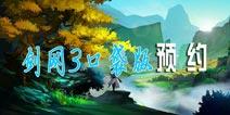 《剑网3:指尖江湖》预约 掌握官网地址率先获取激活码