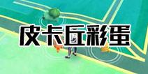 pokemon go皮卡丘彩蛋在哪 精灵宝可梦GO皮卡丘彩蛋触发条件