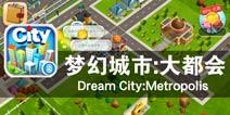 谁才是合格的市长 《梦幻城市:大都会》评测