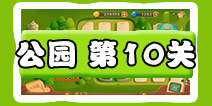 保卫萝卜3公园第10关图文攻略 公园第10关通关布阵