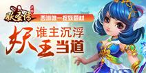 放置挂机RPG手游《妖圣传》 即将上线iOS