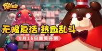 休闲竞技手游《爆爆堂》 8月16日爆笑开测