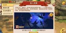 《格斗猎人2》竞速热潮 成为速度最快的猎人