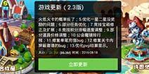 《美食大战老鼠竞技版》更新维护公告 魔像BUG修复