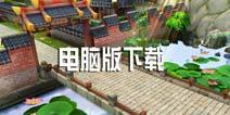 热血江湖电脑版下载 怎么用电脑玩热血江湖