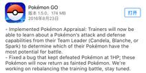 精灵宝可梦GO版本更新 游戏内自带IV值查询