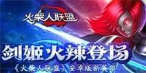火柴人联盟新英雄剑姬实战怎么样 属性技能解析