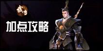 剑侠世界手游武当加点攻略 天赋技能加点推荐