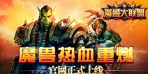 《魔兽大联盟》官网正式上线 经典魔兽英雄集合完毕