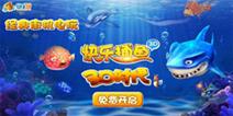 休闲捕鱼游戏《快乐捕鱼3D》 达人赛即将上线