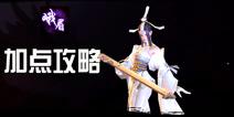 剑侠世界手游峨眉加点攻略 峨眉技能天赋加点推荐