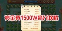 保卫萝卜3赏金赛高分攻略 教你如何打1500W