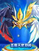 奥奇传说恶魔天使圣翼