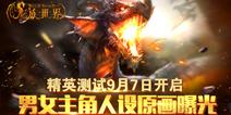 《龙族世界》手游9.7震撼开测 抢先看男女主角原画