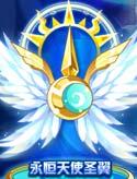奥奇传说永恒天使圣翼