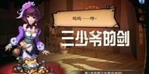 《三少爷的剑》手游介绍 这里是谢晓峰的江湖