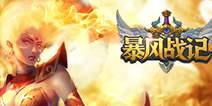 魔幻可gank手游《暴风战记》 9月7日封测开启