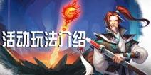 三少爷的剑手游活动攻略 游戏活动玩法介绍
