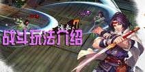 《三少爷的剑》手游战斗玩法揭秘 见招拆招的武侠战斗