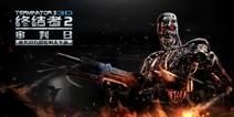 《终结者2:审判日》手游全新官网上线 T800与你并肩作战