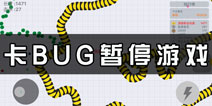 贪吃蛇大作战怎么卡BUG暂停游戏
