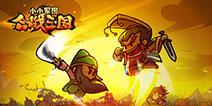 最讲究的三国游戏《小小军团合战三国》10月公测开启