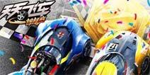锦标赛新玩法来袭《天天飞车》2.16版本更新
