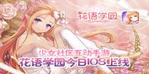 手游《花语学园》9月25日开测 华丽梦幻冒险开启