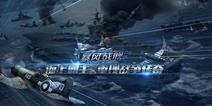 手游《暴风战舰》9月28日不删档内测 重现战争传奇!