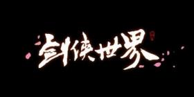 """《剑侠世界》:""""剑侠情缘""""文化的完美传承者"""