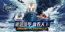 《暴风战舰》9.28全平台上线 D1校花主播团倾情参战