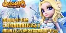 《刀塔传奇》正式更名《小冰冰传奇》本周回归全平台