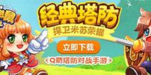 《美食大战老鼠竞技版》9.29版本更新 新增华丽翅膀套装